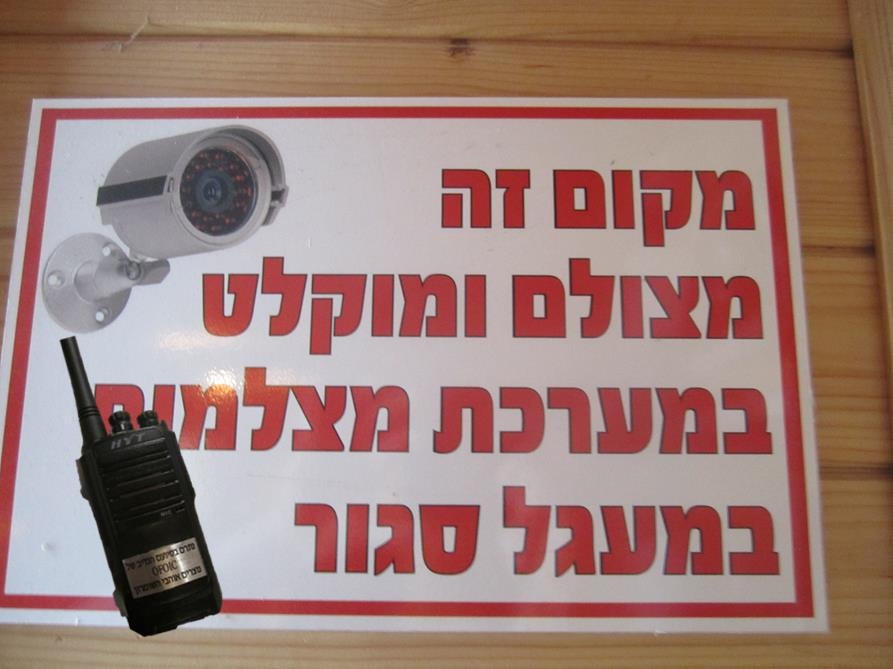 Cameras and Walkie-Talkies protect vulnerable communities